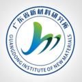 广东省新材料研究所