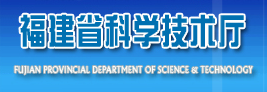 福建省科技厅
