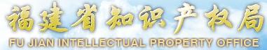 福建省知识产权局