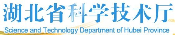 湖北省科学技术厅