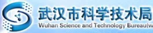 武汉市科学技术局