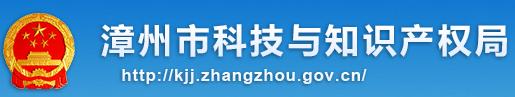 漳州市科技与知识产权局