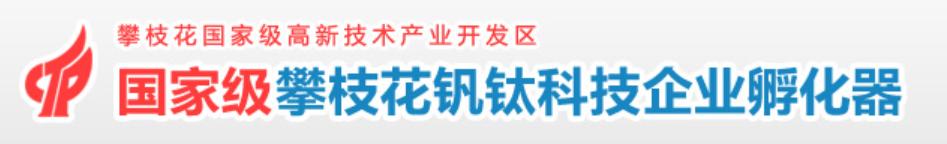 攀枝花钒钛科技企业孵化器
