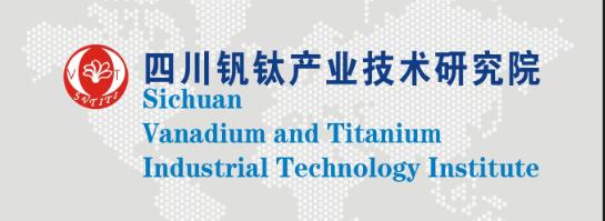 四川钒钛产业技术研究院