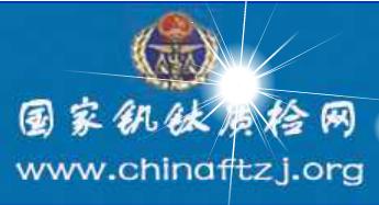 国家钒钛制品质量监督检验中心