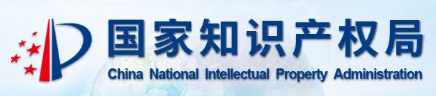 国家知识产权局