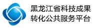 黑龙江省科技成果转化公共服务平台