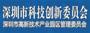 深圳市科技创新委员会